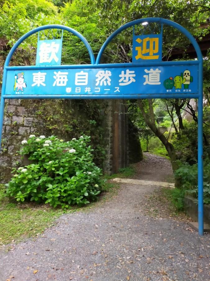 定光寺から東海自然歩道の入り口